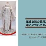 花嫁衣装の着用スタイル