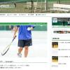 木曽川文化・スポーツクラブ ソフトテニス教室 サイトリニューアル