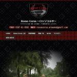 アジアアロワナの卸 Rosso Corsa様 サイト制作