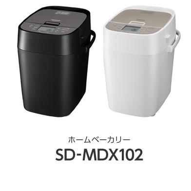 パナソニックSD-MDX102とSD-MT3の違いを比較!レシピや口コミは?