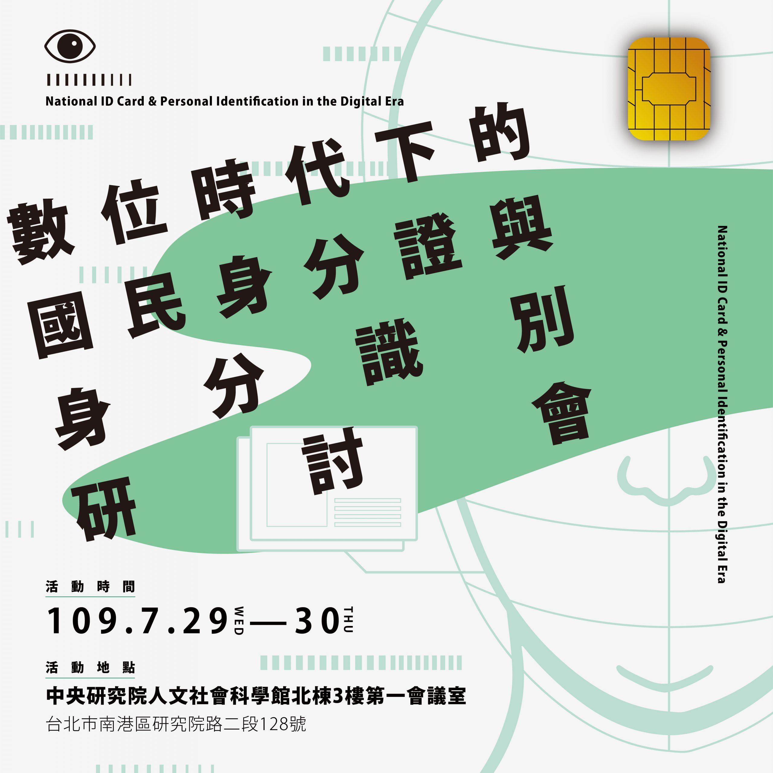 「數位時代下的國民身分證與身分識別」 研討會:影片