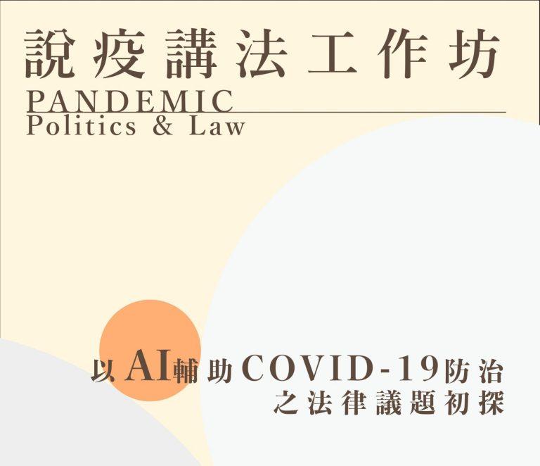 說疫講法工作坊:以AI輔助COVID-19防治之法律議題初探