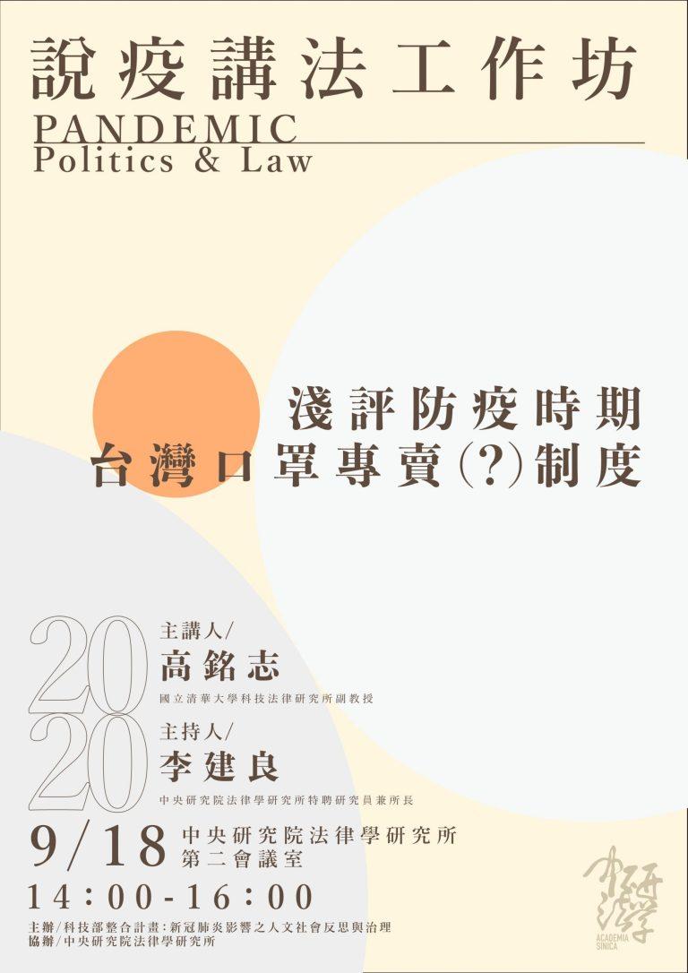 Read more about the article 說疫講法工作坊(三):淺評防疫時期台灣口罩專賣(?)制度