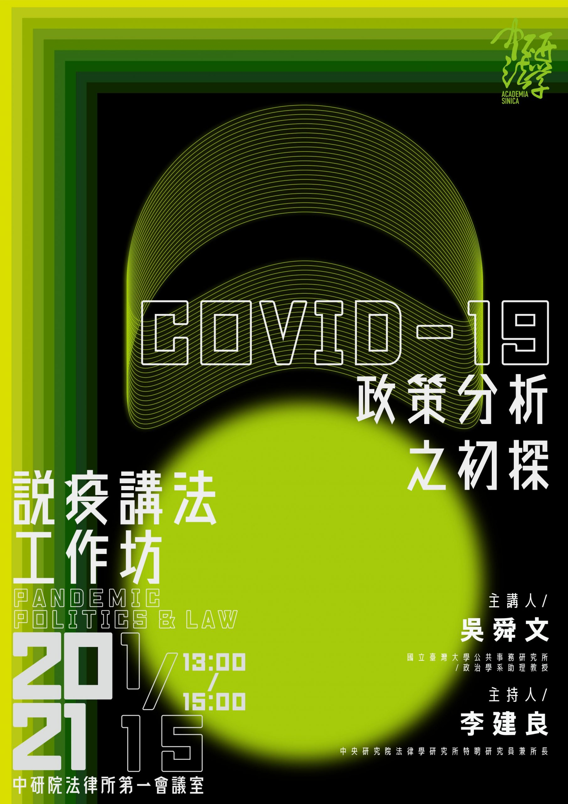 說疫講法工作坊(五):Covid-19政策分析之初探