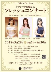 20180329岡田愛・ソプラノ
