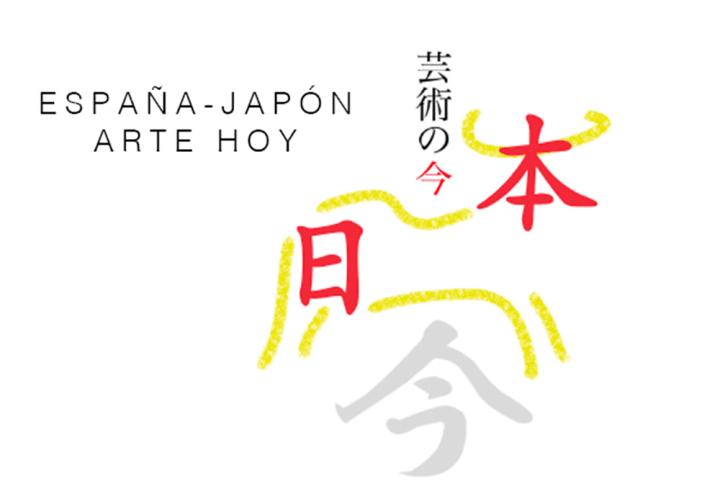 II Congreso Internacional de la Asociación Española de Críticos de Arte (AICA Spain / AECA)