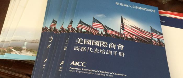AICC Guide