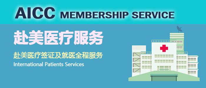 AICC medical services
