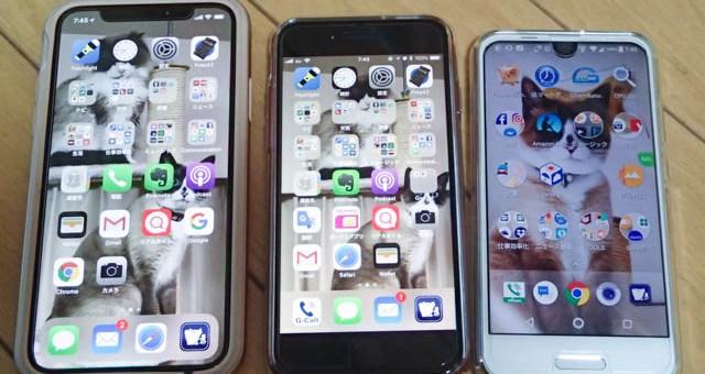 iPhone X, iPhone 8, AQUOS R Compact (SH-M06)の大きさ・重さ比べ