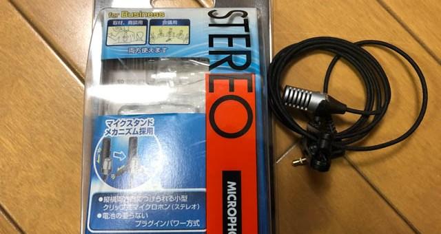 アクションカム FDR-X3000用にピンマイクECM-CS10