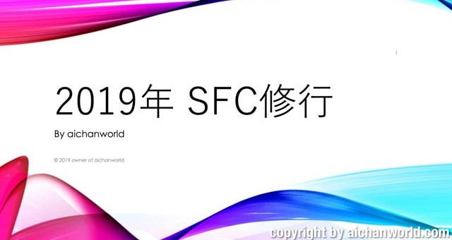 SFC修行の年