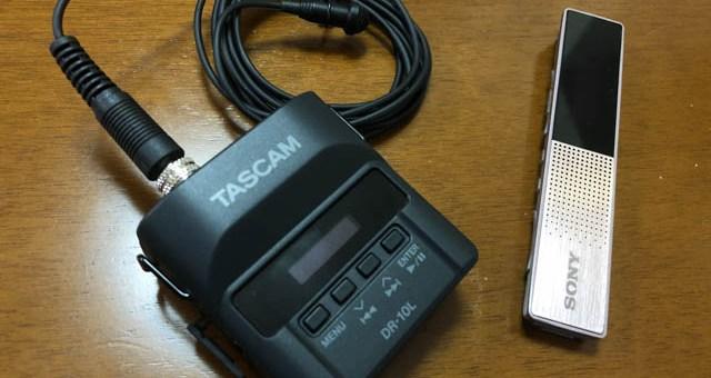 動画の音声別撮り用としてのTASCAM DR-10LとSONY ICD-TX650