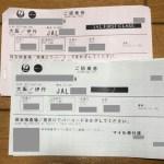 JGC修行:JALの自動チェックイン機で搭乗券を発券する方法