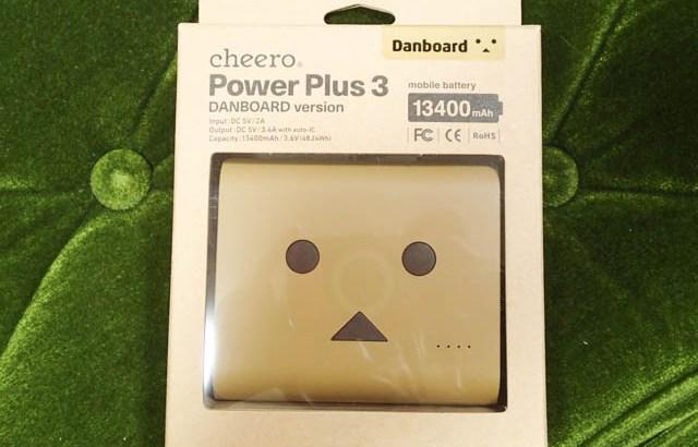 買って安心、使って満足、cheero Power Plus 3 DANBOARD 13,400mAh