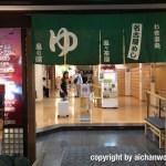 空港ビル内の展望風呂「風の湯」〜セントレアの魅力〜