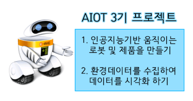 4/4 AIOT 인공지능+IOT 프로젝트 스터디 모임 (부산,선착순,장기모임)