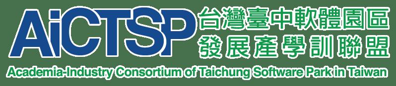 AICTSP 台灣臺中軟體園區發展產學訓聯盟