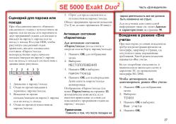 SE 5000