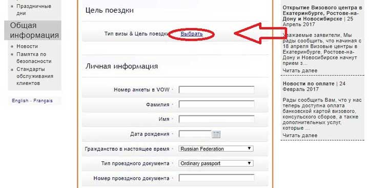 Заполнить анкету на визу в бельгию  Правила оформления анкеты на