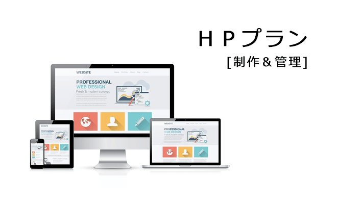 HPプラン