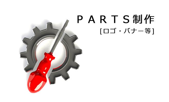 PARTS制作