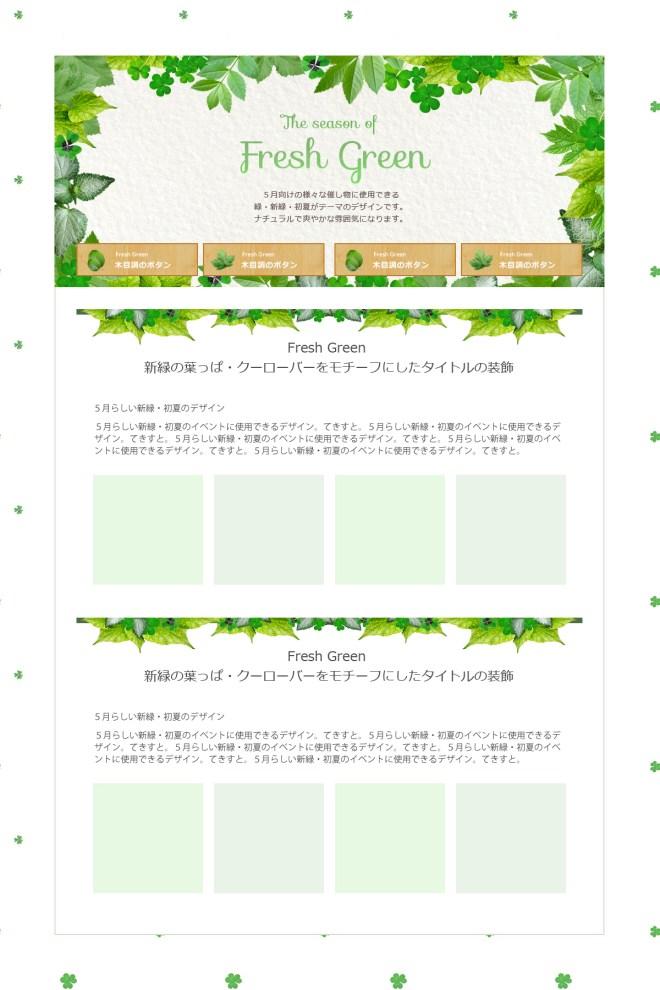無料HP素材【新緑・初夏のイベント】