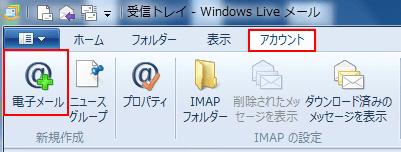 メールアカウント設定画面の表示
