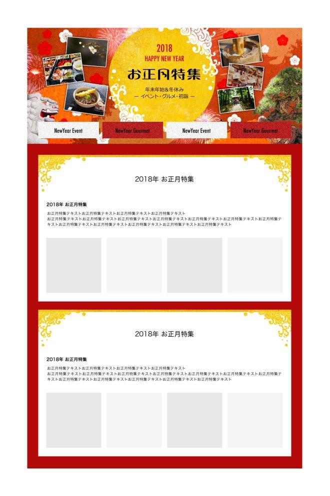 無料HP素材【正月・新年・新春・2018】