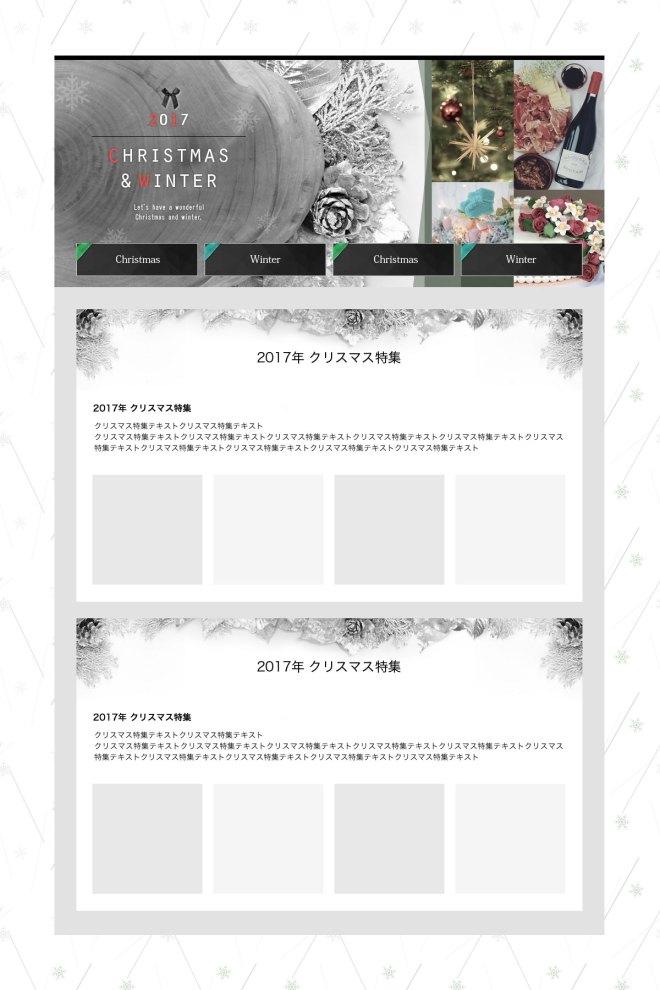 無料HP素材【クリスマス2017】