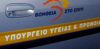 boithia-spiti