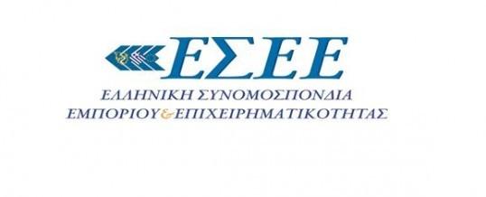 esee-logotypo-538x218