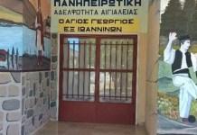 PANHPEIROTIKI-ADELFOTITA
