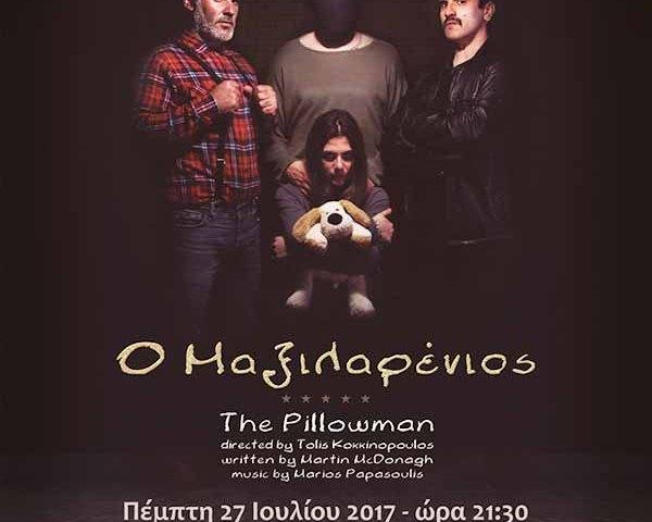 «Ο Μαξιλαρένιος» από την θεατρική ομάδα ΚΑΡΤΕΛ, την Πέμπτη στο Υπαίθριο Θέατρο «Γ.Παππάς» στο Αίγιο