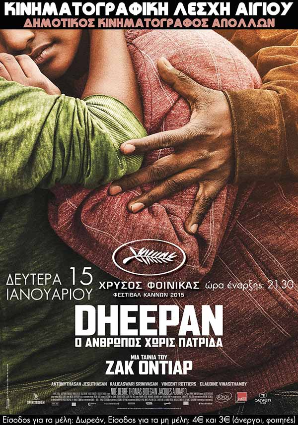 kla-Dheepan