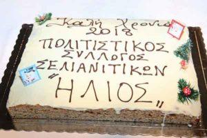 πρωτοχρονιάτικης βασιλόπιτας του Πολιτιστικού Συλλόγου Σελιανιτίκων Ήλιος