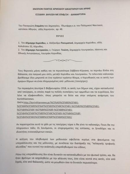 kataggelia-tsouxtres-medouses