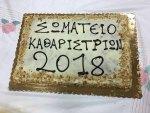 pita-katharistrion