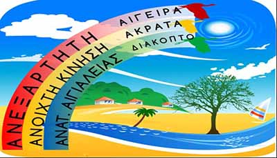 aneksartiti-kinisi-anatolikis-aigialeias
