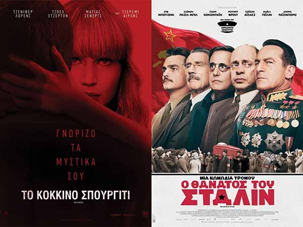 cine-spourgiti-stalin