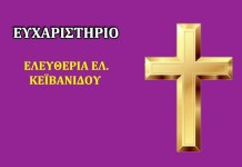 eyxaristirio-keivanidou-telete