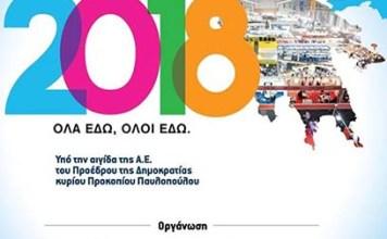 peloponniso-2018