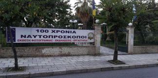 100xronia-1o-sistima-proskopon