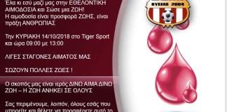 ethelotiki-aimodosia-thyellas-aigioy