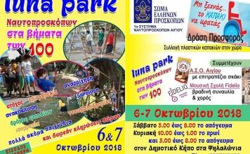 proskopiko-louna-park