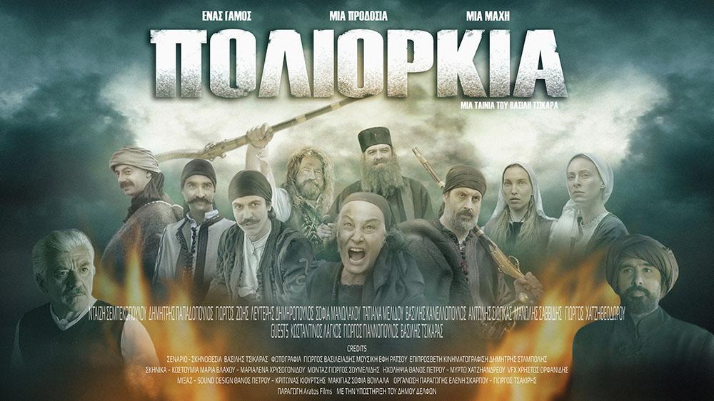 Poliorkia-banner