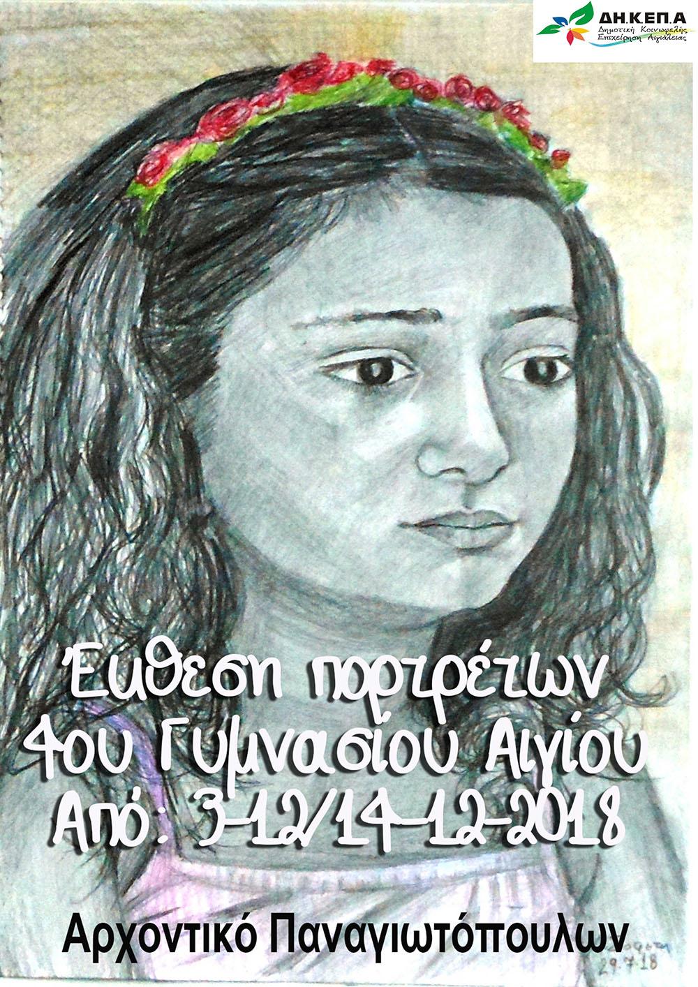 ekthesi-zografikis-4gymnasio