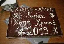 pita-ekame-2019