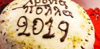 pita-2019