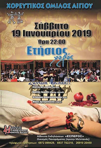xoreftikos-pita-2019