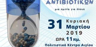 antibiotika-afisa